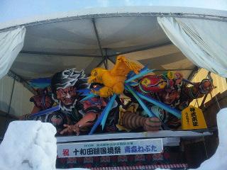 十和田冬物語 その1