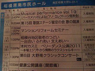 木村カスミベリーダンス公演2011
