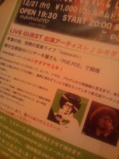 シオダマサユキ X'mas live