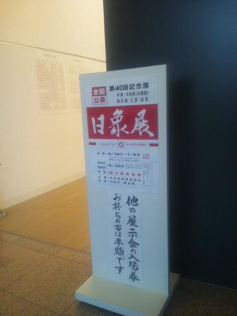 日象展2013