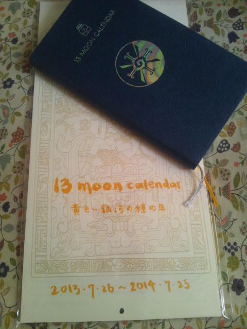 13月の手帳